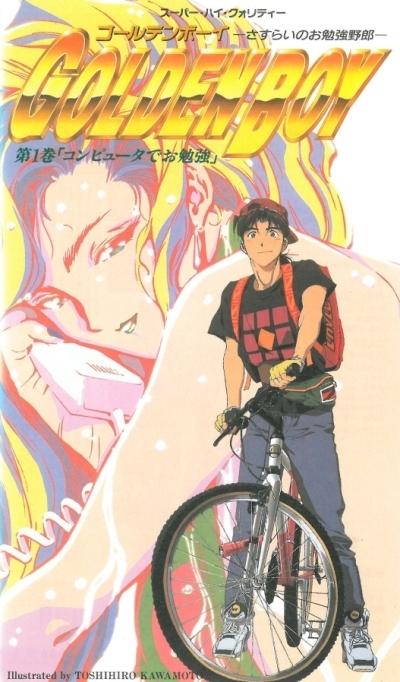 Золотой парень OVA