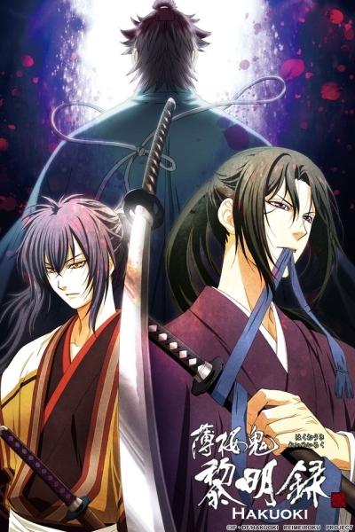 Сказание о демонах сакуры ТВ-3: Хроники рассвета