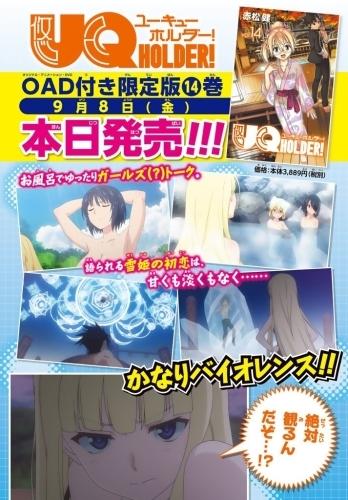 Волшебный учитель Нэгима! Хранитель вечности! OVA