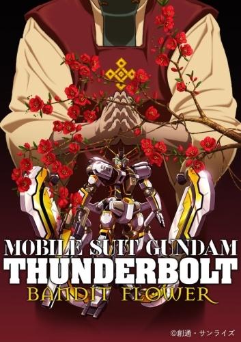 Мобильный воин Гандам: Грозовой сектор - Бандитский цветок