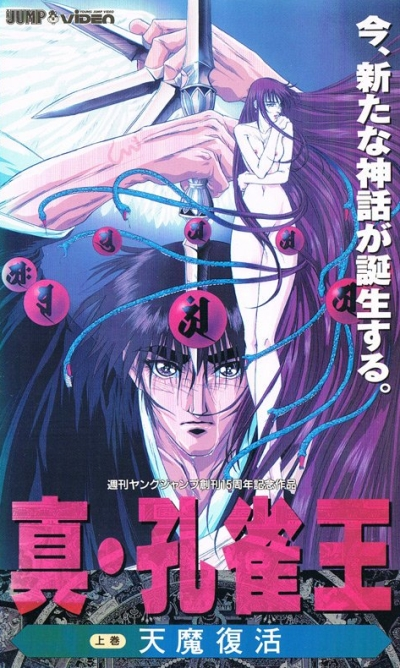 Заклинатель Кудзяку OVA-2