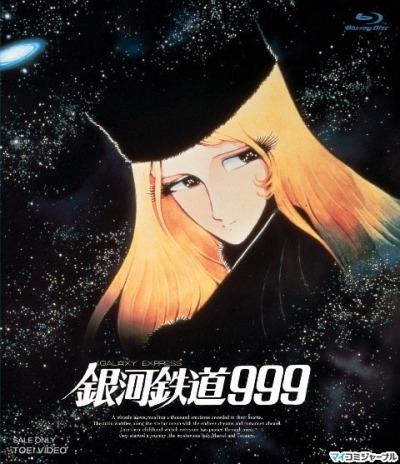 Галактический экспресс 999