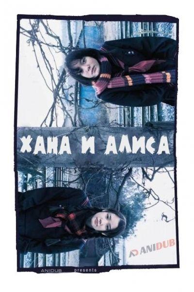 Хана и Алиса