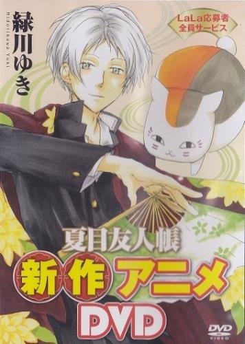 Тетрадь дружбы Нацумэ OVA-1