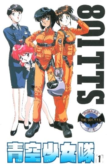 Женская эскадрилья чистого неба