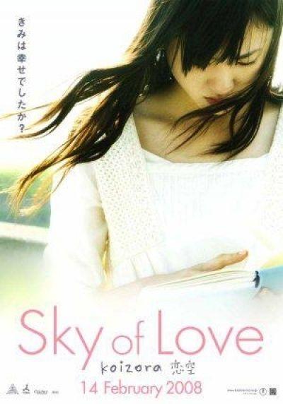 Небо любви