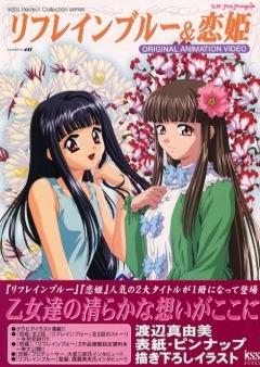 Зов синевы OVA