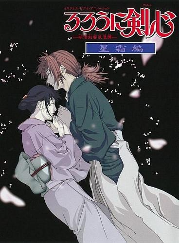 Бродяга Кэнсин OVA-2