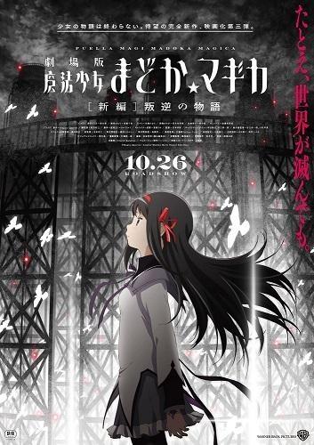 Девочка-волшебница Мадока★Волшебный фильм 3: История восстания