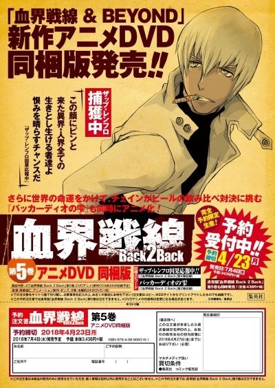 Фронт кровавой блокады 2 OVA