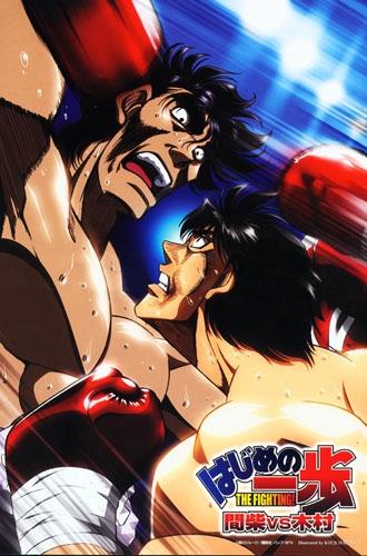 Первый Шаг: Машиба против Кимуры OVA