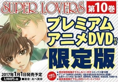 Больше, чем возлюбленные OVA