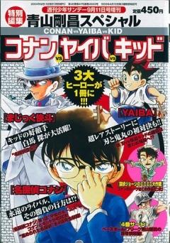 Детектив Конан OVA 01: Конан против Кида против Яйбы