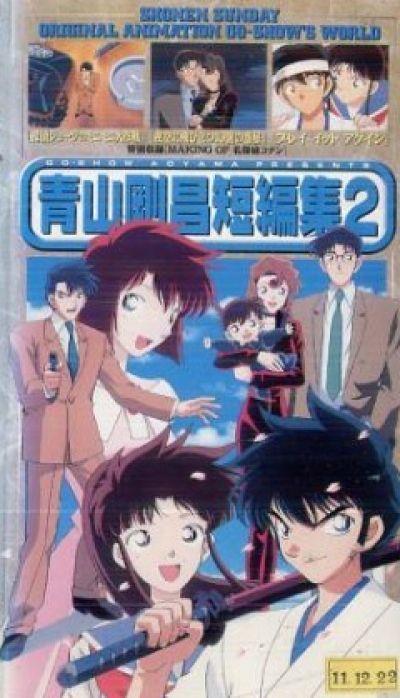 Сборник историй Госё Аоямы OVA-2