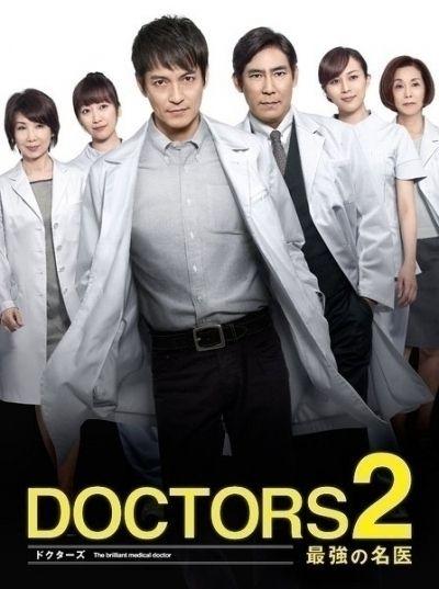 Блестящий врач 2