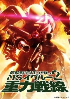 Мобильный Доспех Гандам MS IGLOO 2: Притяжение к Фронту OVA