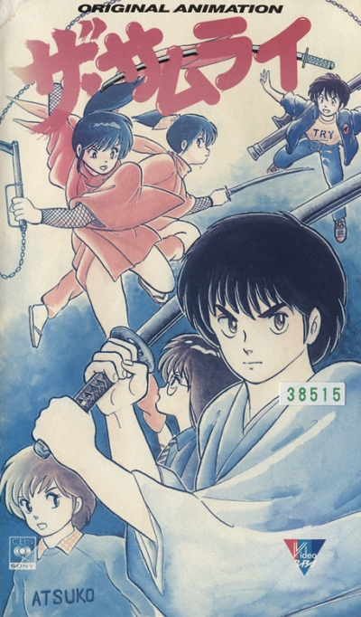 Самурай OVA