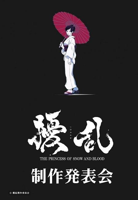 Смута: Принцесса снега и крови