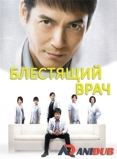 Блестящий врач