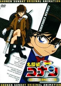 Детектив Конан OVA 08: Детектив-старшеклассница Соноко Сузуки