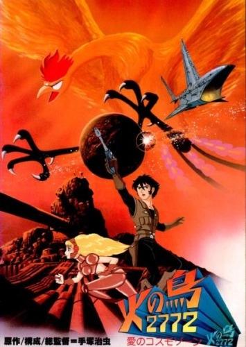 Жар-птица 2772: Космозона Любви OVA