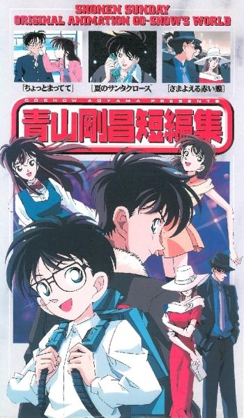 Сборник историй Госё Аоямы OVA-1