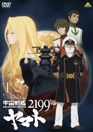 Космический линкор Ямато 2199