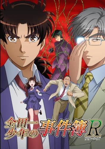 Дело ведет юный детектив Киндайчи: Возвращение ТВ-2