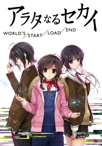 Новый мир: Начало/Загрузка/Конец