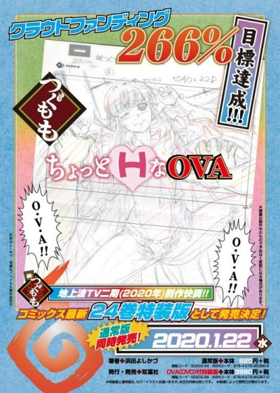 Цугумомо OVA