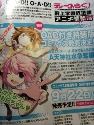 Адский Ад! OVA