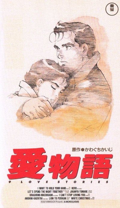 Девять историй о любви OVA