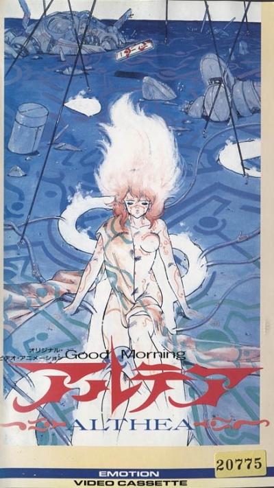 Доброе утро, Алтея OVA