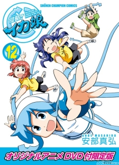 Нашествие девочки Кальмарки OVA