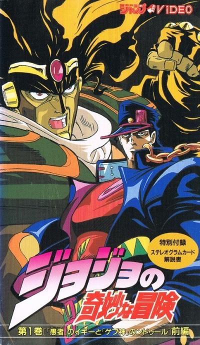 Невероятное приключение ДжоДжо OVA (1993)