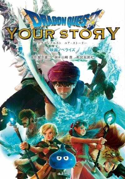 Драгон Квест: Твоя история