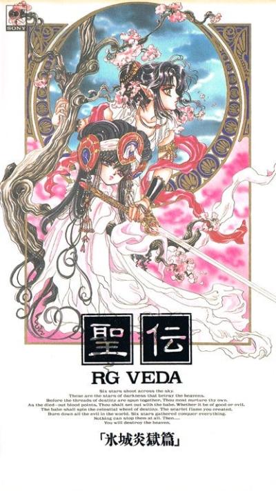 Священная Риг-Веда OVA