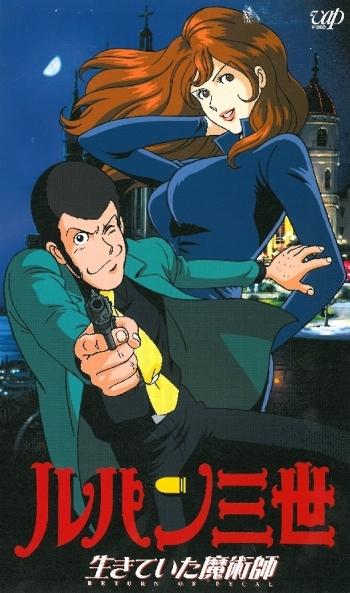 Люпен III: Возвращение волшебника OVA