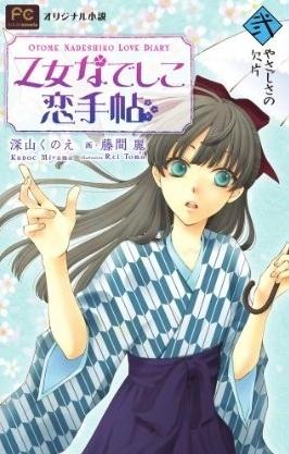 Любовный дневник Отомэ Надэсико OVA