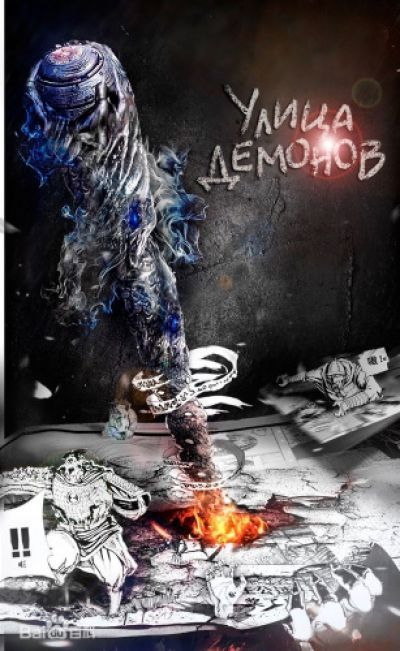 Ракшаса - Улица демонов