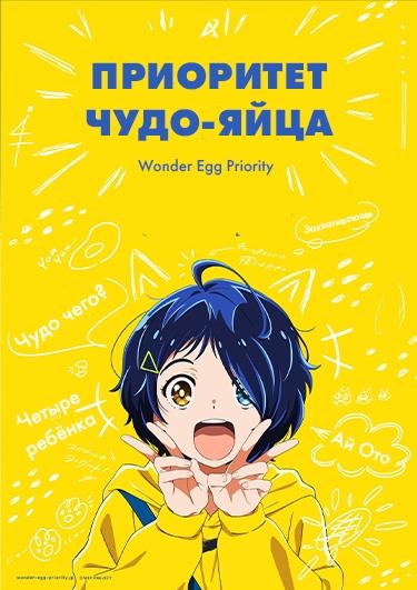 Приоритет чудо-яйца
