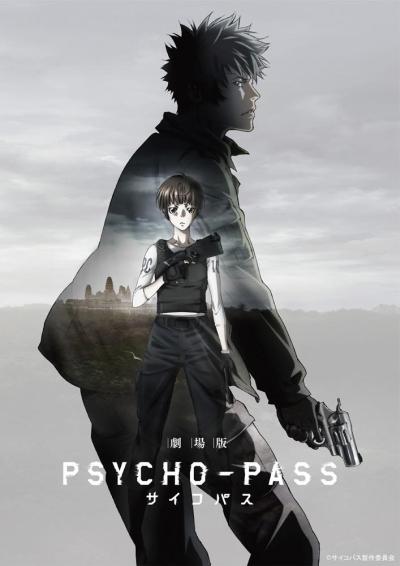 Психопаспорт Фильм