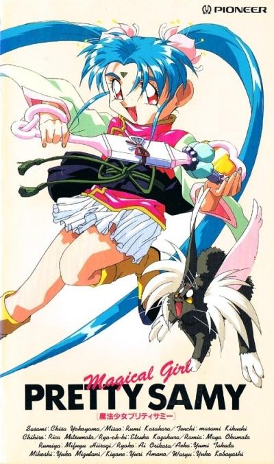 Девочка-волшебница Красотка Самми OVA