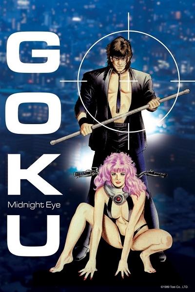 Гоку: Полуночный глаз