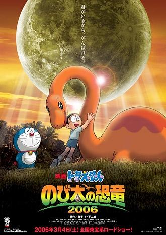 Дораэмон: Динозавр Нобиты (2006)