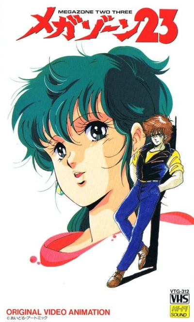 Мегазона 23 OVA