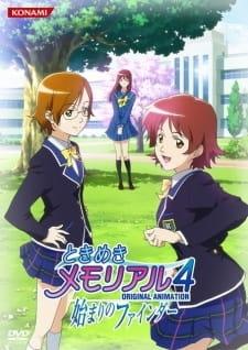Трепещущие воспоминания OVA-2