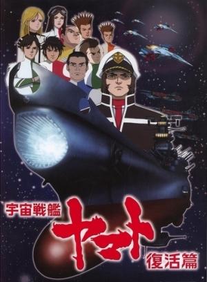 Космический крейсер Ямато: Возрождение