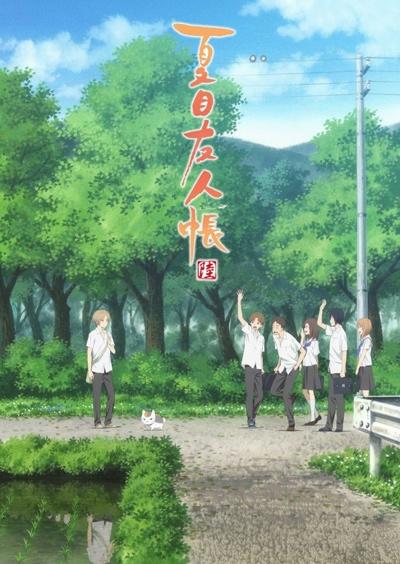 Тетрадь дружбы Нацумэ ТВ-6