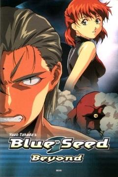 Голубое семя 2 OVA